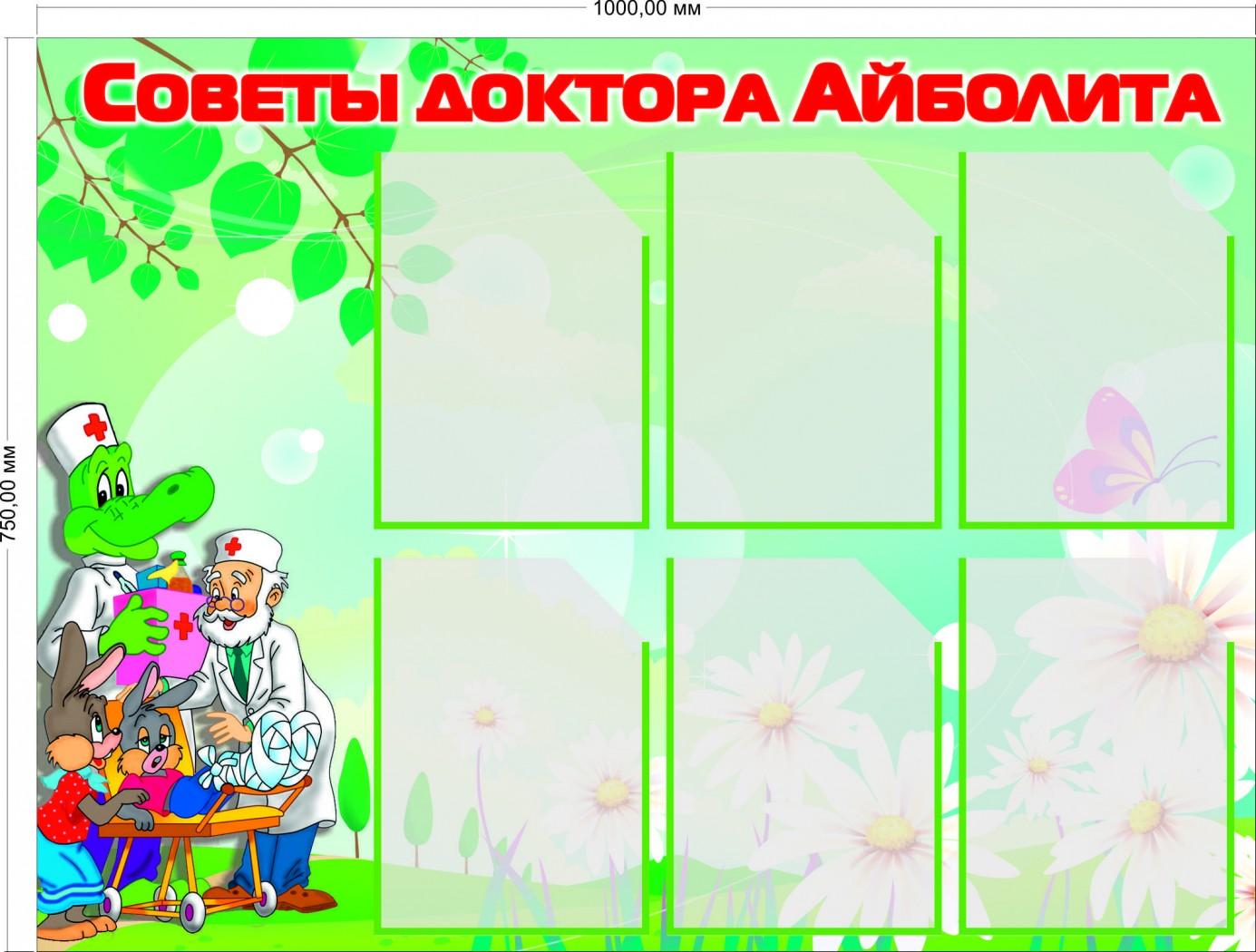 Стенд будь здоров картинки в детский сад